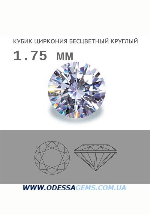 Кубик церкония бесцветный круглый 1.75 мм